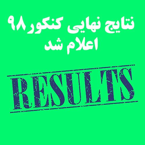 نتایج نهایی کنکور