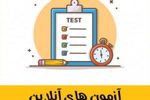 آزمون-آنلاین-زیست