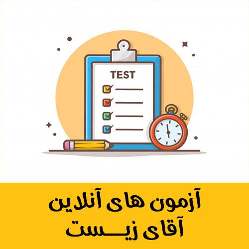 آزمون آنلاین زیست