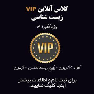 کلاسن آنلاین زیست شناسی VIP
